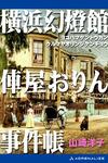 横浜幻燈館 俥屋おりん事件帳-電子書籍