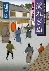 濡れぎぬ~研ぎ師人情始末(十一)~