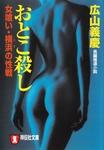 おとこ殺し 女喰い・横浜の性戦-電子書籍