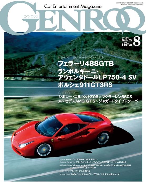 GENROQ 2015年8月号拡大写真