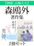【舞姫、山椒大夫】森鴎外著作集 2冊セット-電子書籍