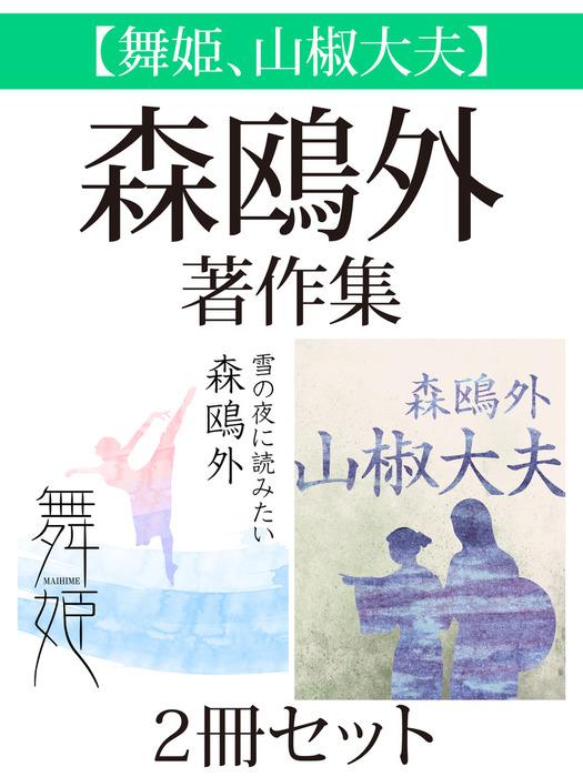 【舞姫、山椒大夫】森鴎外著作集 2冊セット拡大写真