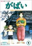佐賀のがばいばあちゃん 1巻-電子書籍
