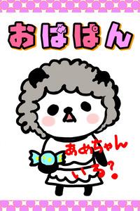 ☆おばぱん☆
