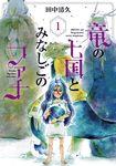 竜の七国とみなしごのファナ 1巻-電子書籍