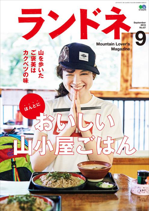 ランドネ 2015年9月号 No.67-電子書籍-拡大画像