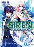 S.I.R.E.N.(富士見ファンタジア文庫)