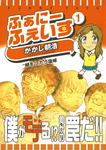 ふぁにーふぇいす 1巻-電子書籍