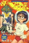 SF/フェチスナッチャー 1巻-電子書籍