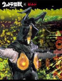 ウルトラ怪獣コレクション(4)
