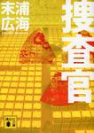 捜査官-電子書籍