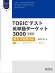 TOEICテスト英単語ターゲット3000 新装版(音声DL付)-電子書籍