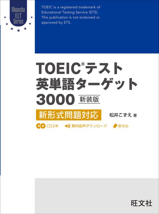 TOEICテスト英単語ターゲット3000 新装版(音声DL付)拡大写真