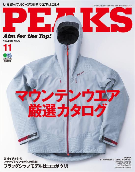 PEAKS 2015年11月号 No.72拡大写真