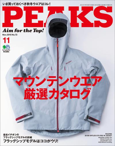 PEAKS 2015年11月号 No.72-電子書籍