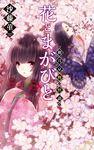 花とまがびと - 朔月京物の怪語り-電子書籍