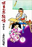 博多っ子純情 4-電子書籍