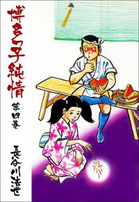 博多っ子純情4-電子書籍