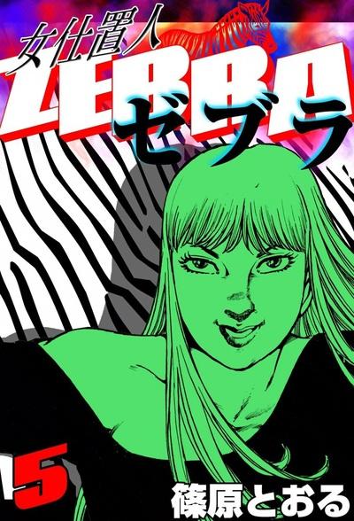 女仕置人 ゼブラ (5)-電子書籍