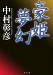 豪姫夢幻-電子書籍