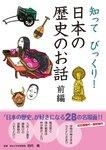 知ってびっくり! 日本の歴史のお話 前編-電子書籍