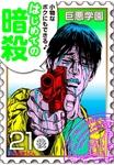 巨悪学園【SiN学期】 分冊版(5) 他人を暗殺しまくってたら自分が暗殺されたで候【021死の暗殺(後編)】-電子書籍