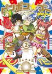 ピンポン☆ブー 2巻-電子書籍