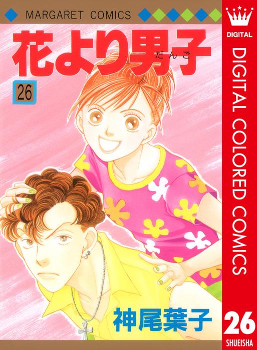 花より男子 カラー版 26-電子書籍-拡大画像