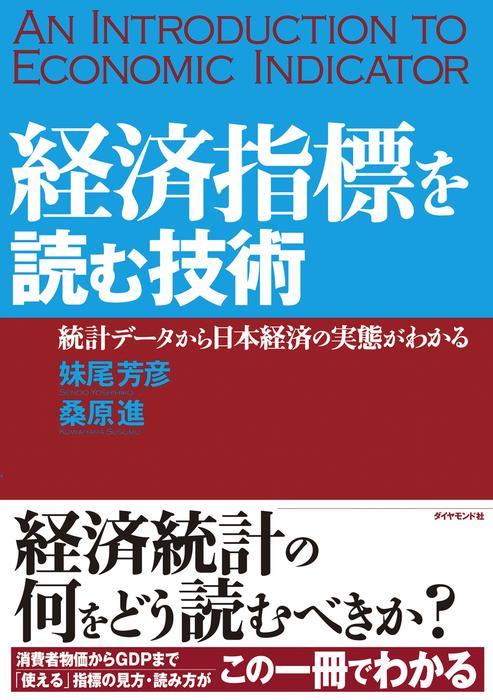 経済指標を読む技術-電子書籍-拡大画像