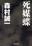 死媒蝶-電子書籍
