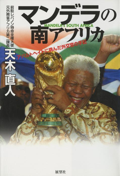 マンデラの南アフリカ アパルトヘイトに挑んだ外交官の手記-電子書籍-拡大画像