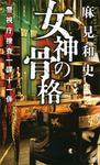 女神の骨格 警視庁捜査一課十一係-電子書籍