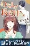 わたしの長谷川さん-電子書籍