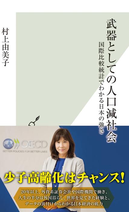 武器としての人口減社会~国際比較統計でわかる日本の強さ~拡大写真