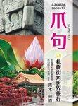爪句@札幌街角世界旅行: 都市秘境100選ブログ17-電子書籍