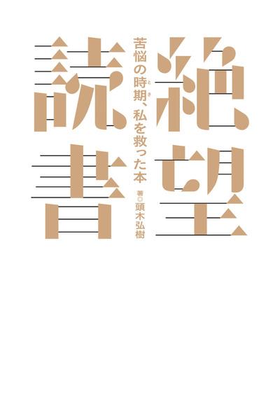 絶望読書~苦悩の時期、私を救った本~-電子書籍