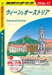地球の歩き方 A17 ウィーンとオーストリア 2016-2017-電子書籍