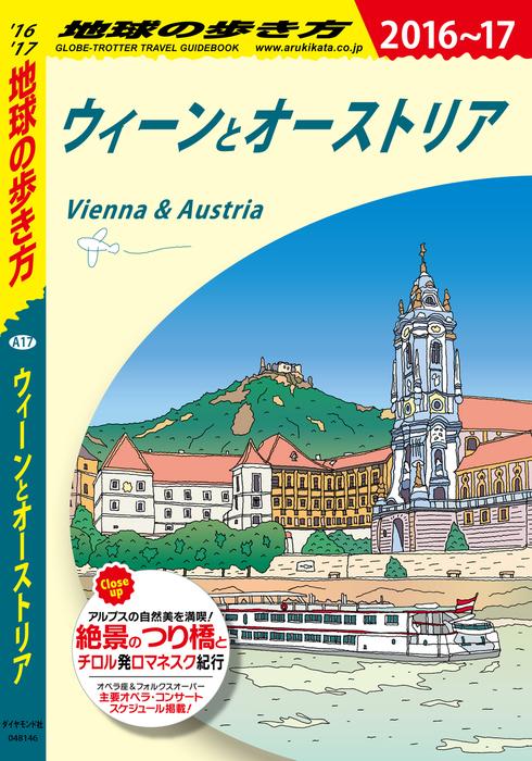 地球の歩き方 A17 ウィーンとオーストリア 2016-2017拡大写真