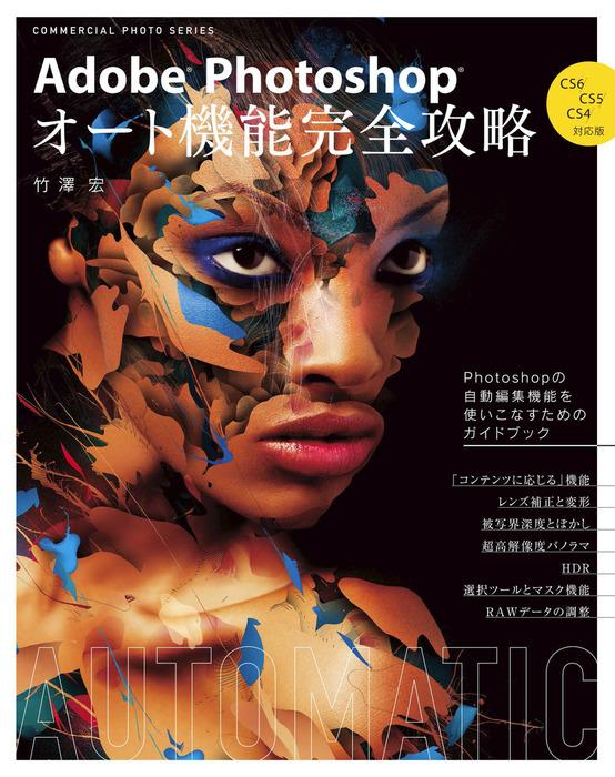 Adobe Photoshopオート機能完全攻略 [CS6CS5CS4対応版]拡大写真