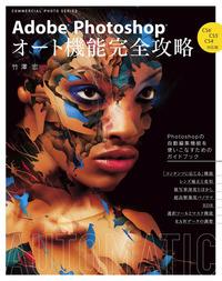 Adobe Photoshopオート機能完全攻略 [CS6CS5CS4対応版]-電子書籍