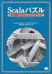 Scalaパズル 36の罠から学ぶベストプラクティス-電子書籍