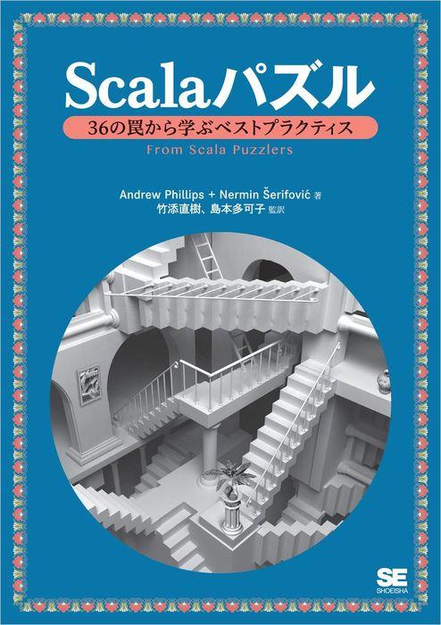 Scalaパズル 36の罠から学ぶベストプラクティス-電子書籍-拡大画像