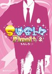 S彼氏上々Final(2)-電子書籍