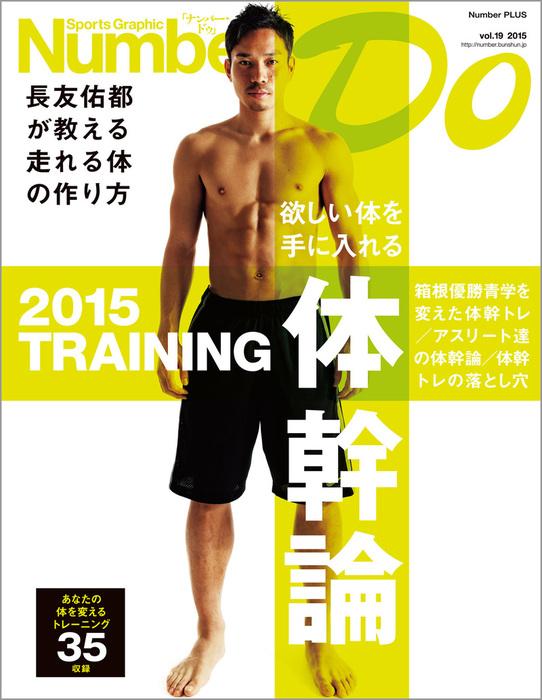 Sports Graphic Number Do 体幹論―長友佑都が教える走れる体の作り方拡大写真