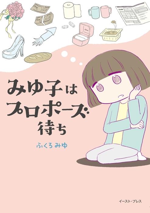 みゆ子はプロポーズ待ち-電子書籍-拡大画像