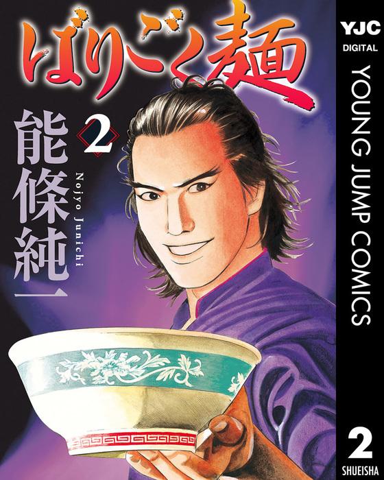 ばりごく麺 2拡大写真