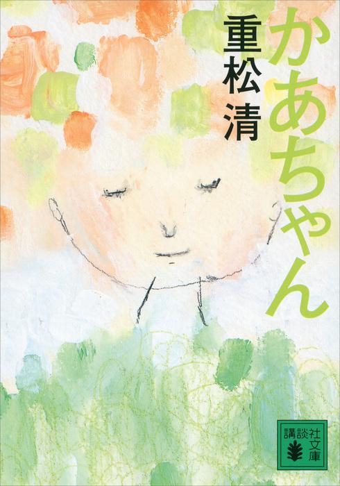 かあちゃん-電子書籍-拡大画像