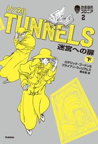 トンネル 迷宮への扉(下)