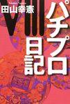 パチプロ日記VIII-電子書籍