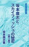坂本廣志とスカイフィッシュの秘密 第三巻-電子書籍